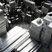 上海铝排   7075铝排