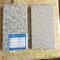 防石纹铝单板厂家价格
