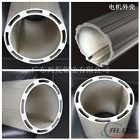 批量供应铝合金电机外壳 型材