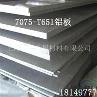 供应6061T651铝板 可定尺切割