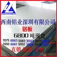 国产环保3207铝板  铝板出厂价批发