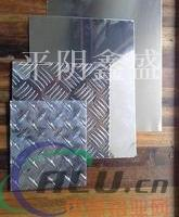 供应指针型、五条筋、菱形等花纹铝板