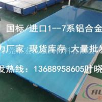 6061铝板国产6061t6氧化铝板