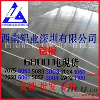 進口防銹3203鋁板  金屬鋁板圖片