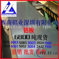 4003国标中厚铝板  厂家直销 价格优惠