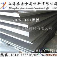 7075T651铝板规格尺寸