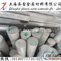1060铝棒 上海铝棒价格