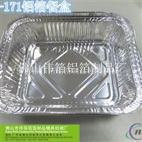 一次性铝箔饭盒,快餐外卖打包盒