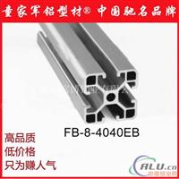 4040欧标工业铝型材工业铝合金型材
