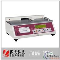 MXD01包装用铝箔摩擦系数测试仪