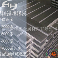 高硬度铝合金板AL2024