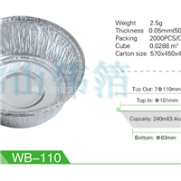 圆形铝箔餐盒厂家,圆形铝箔饭盒
