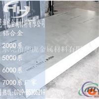 高耐磨铝合金板2A12T351