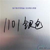 花纹铝板阳极氧化加工徐州誉达