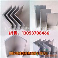 铝合金角铝 角铝规格 角铝价格