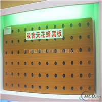10专注天花吊顶行业的生产和研发铝蜂窝板