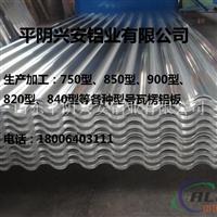 850型瓦楞铝板加工