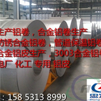 铝板、防锈铝板 行业领先 必选济南忠发铝业053187741188
