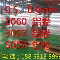 厂家供应瓦楞铝板 波纹铝板 压瓦铝板