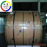 5005h34铝卷 铝卷分条厂家