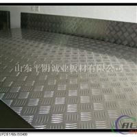 5052五条筋防滑铝板