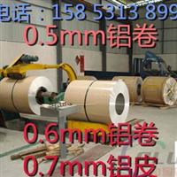 供应压型铝板、弧形压型铝板、波纹压型铝板