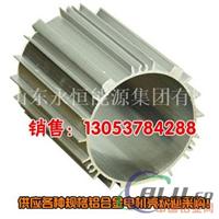 铝合金挤压 铝合金电机壳