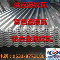 合金保温铝瓦品牌厂家铝瓦价格