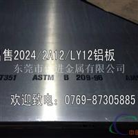 AL2024高精度铝板 铝厚板硬度