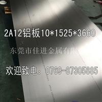 AL2024铝板 AL2024铝厚板性能
