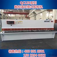 供应金球数控剪板机QC12K-6x4000