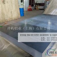 7075铝板=YH75铝板