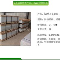 保温铝板 防锈铝板 镜面铝板