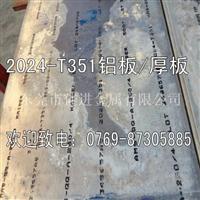 2024t351铝板价格 2024铝板现货