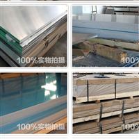 7075铝板O、T6、T73、T76 板材