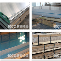 7075鋁板O、T6、T73、T76 板材