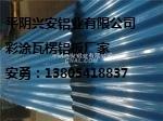 水波纹型瓦楞铝板