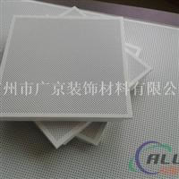广东德普龙金属吊顶微孔铝扣板