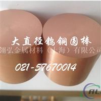 钨铜电极板  高强度钨铜W70
