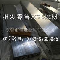 7075铝板性能 7075铝排价格