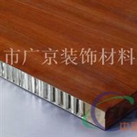 隔墙木纹铝蜂窝板,隔音蜂窝板厂家