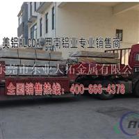 工业1100纯铝管 1100纯铝报价