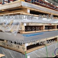 优质6063铝板直销 6063铝板报价