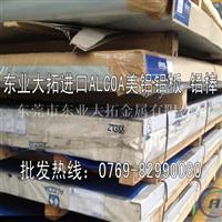 进口环保6005铝板 6005铝板材料