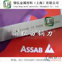高钴生钢刀板 ASSAB17白钢刀条