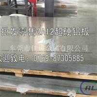 航空铝板 高精度2A17铝块密度