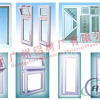铝合金门窗型材门窗材料批发