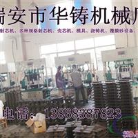 覆膜砂射芯机、铝合金铸造、翻砂铸造设备