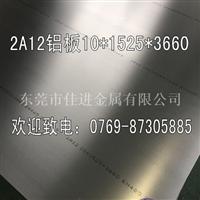超宽铝板 高精度LY12铝厚板密度