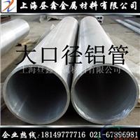 6063t5国标铝管 可定尺切割